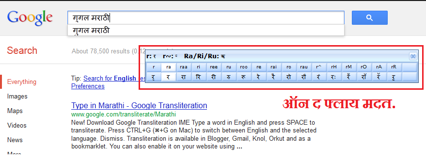 marathi typing with microsoft ime