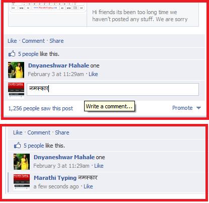 facebook marathi typing 4