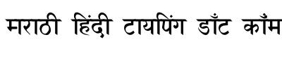 03-saras-marathi-font font